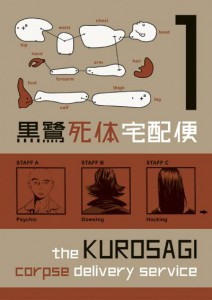 The_Kurosagi_Corpse_Delivery_Service